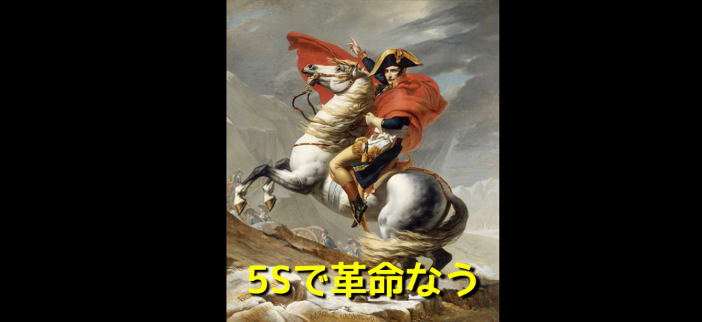 ナポレオン5Sで革命なう