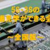 5Sの工場見学ができる会社