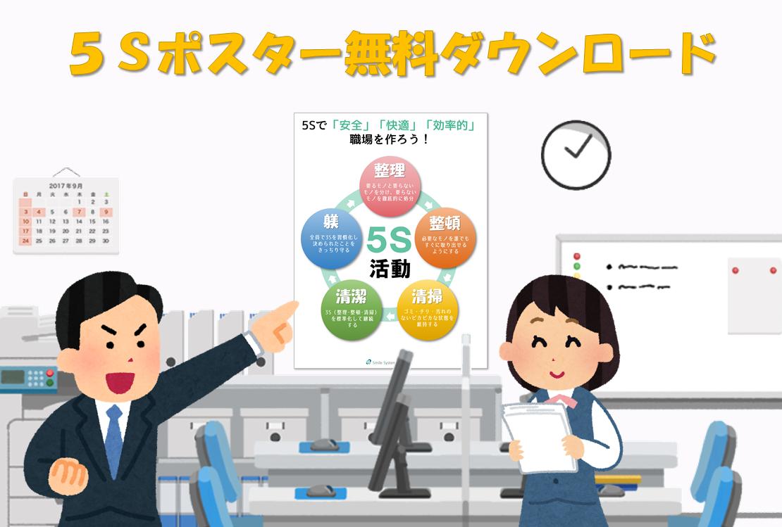 5S活動ポスター無料ダウンロード