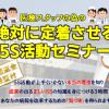 病院医療スタッフの為の絶対に定着させる5S活動セミナー